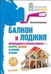 купити: Книга Балкон и лоджия (+ CD-ROM)