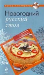 купить: Книга Новогодний русский стол.