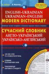 купити: Словник Сучасний англо-український та українсько-англійський словник