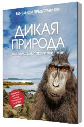 купить: Книга Дикая природа. Фотографии, покорившие мир