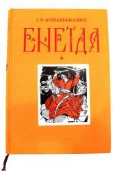 купить: Книга Енеїда (подарункове видання)