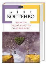 купить: Книга Записки українського самашедшого