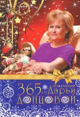 buy: Book 365 пожеланий от Дарьи Донцовой