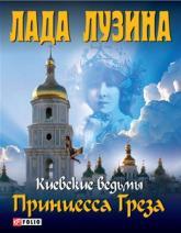 купить: Книга Киевские ведьмы. Принцесса Греза