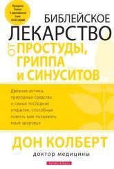 купить: Книга Библейское лекарство от простуды