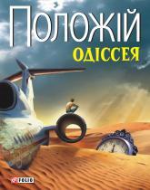 купить: Книга Одiсея