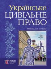 купить: Книга Українське цивiльне право. Навчальний посiбник