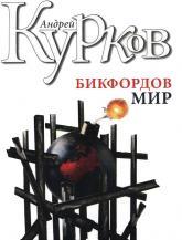 купить: Книга Бикфордов мир