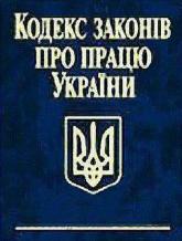 купить: Книга Кодекс законiв про працю України