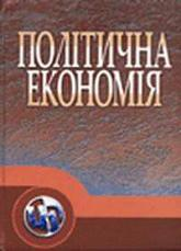 купити: Книга Політична економія