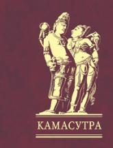 купити: Книга Камасутра
