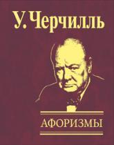 купить: Книга Черчилль У. Афоризмы