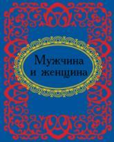 купить: Книга Микроминиатюра Мужчина и женщина