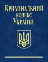 купить: Книга Кримiнальний кодекс України