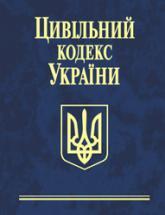 купить: Книга Цивiльний кодекс України