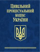 купить: Книга Цивiльний процесуальний кодекс України