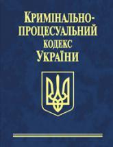 купить: Книга Кримiнально-процесуальний кодекс України