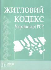 купить: Книга Житловий кодекс УРСР