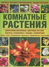 купить: Книга Комнатные растения. Полная иллюстрированная энциклопедия