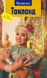 купити: Путівник Таиланд. Путеводитель с мини-разговорником