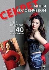купити: Книга Секрет Инны Воловичевой. Как я похудела на 40 килограммов