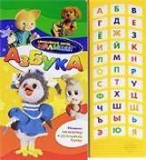 buy: Book Азбука