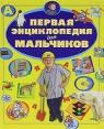купить: Книга Первая энциклопедия для мальчиков