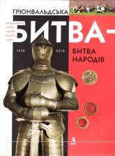 buy: Book Грюнвальдська битва - битва народів 1410-2010