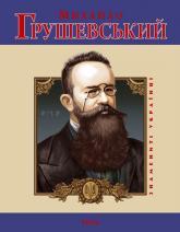 купить: Книга Таглiна Михайло Грушевський
