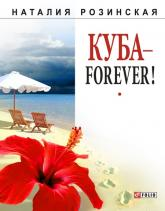 buy: Book Куба-forever!