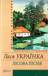 купити: Книга Лiсова пiсня