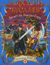 купити: Книга Мефодий Буслаев. Билет на Лысую Гору