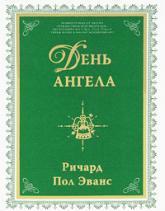 buy: Book День ангела