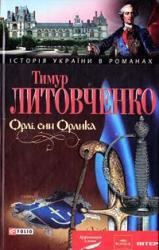 buy: Book Орлі,син Орлика