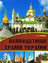 купить: Книга Найвидатніші храми України