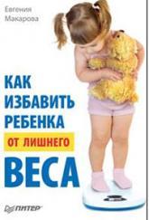 купити: Книга Как избавить ребенка от лишнего веса