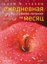 купити: Книга Едим и худеем. Ежедневная программа питания на месяц
