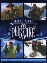 купить: Книга Диалоги о рыбалке от Я до А