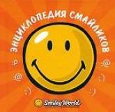 buy: Book Энциклопедия смайликов