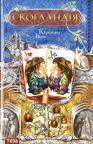 купити: Книга Скоґландія