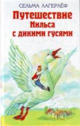 купити: Книга Удивительное путешествие Нильса Хольгерсона с дикими гусями.