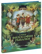 купить: Книга Философия рыбалки
