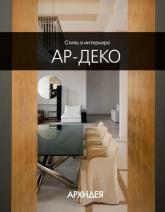 купить: Книга Стиль в интерьере: Ар-Деко