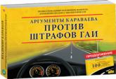 купить: Книга Аргументы Караваева против штрафов ГАИ