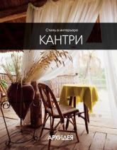 купить: Книга Стиль в интерьере: Кантри