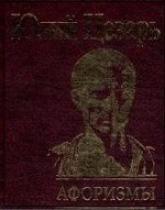 купить: Книга Юлий Цезарь. Афоризмы