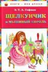 купить: Книга Щелкунчик и мышиный король.