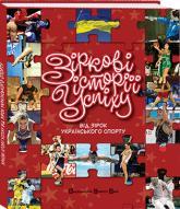buy: Book Зіркові історії успіху. Від зірок українського спорту
