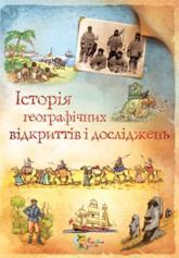 купить: Книга Історія географічних відкриттів і досліджень