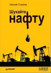 buy: Book Шукайте нафту